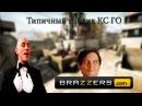 Типичный Паблик КС ГО / Brazzers.com
