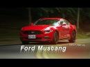 【試駕50】Ford Mustang 野馬出閘 試駕