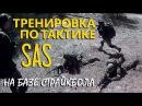 Тренировка по тактике на базе страйкбола  Тактика SAS