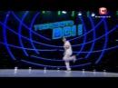 Танцуют все 6 сезон - Антон Пануфник кастинг киев 2013