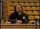 О прелести высшей лжи Андрей Кураев ч 5