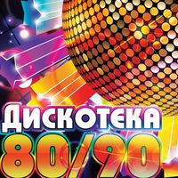 Cупер Дискотека 80x-90x