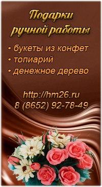 240181a31994 HM26 - подарки ручной работы. Ставрополь. | ВКонтакте