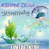 Lovedetki.by