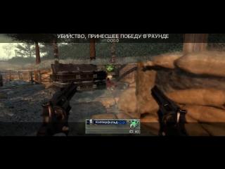 Call of Duty MW2 - Round Winning Cam Montage 2