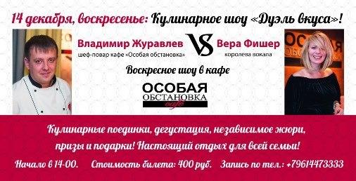 """Афиша Пятигорск 14.12, воскресенье - Шоу """"Кулинарный поединок""""!"""