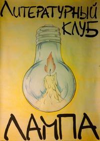 Екатеринбург, литературный клуб ЛАМПА в сентябре