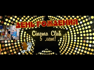 Киноцентр CINEMA CLUB - НАМ 5 лет!!!