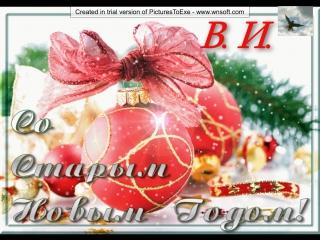 Старый Новый Год !!! (Все права на песню принадлежат авторам!)