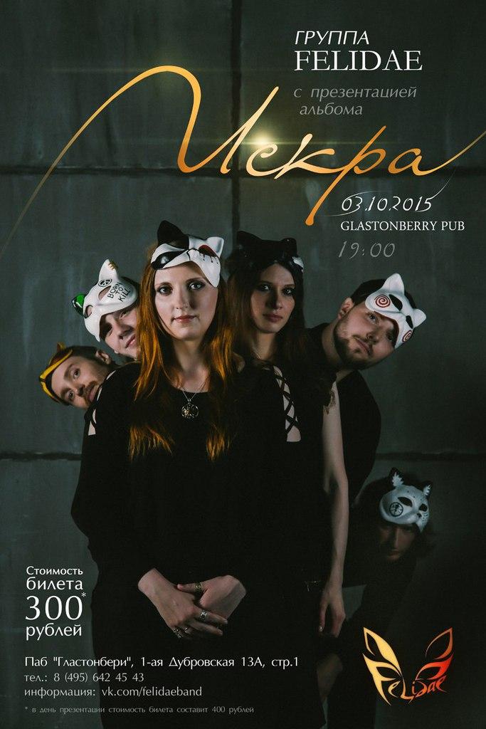 Концерт арт-рок-фолк группы Felidae в Москве 03.10.15