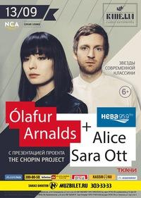 13.09 - Olafur Arnalds - Капелла