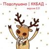 Подслушано ККБАД версия 2.0