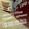 Доставка грузов, товаров из Турции   Карго