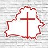 Эвангельская Беларусь