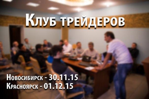 Приглашаем вас на встречи клуба трейдеров с Александром Резвяковым в Новосибирске (30 ноября 2015) и Красноярске (1 декабря 2015).