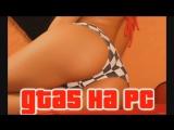 Gta 5 Pc Version Download