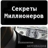 Секреты Миллионеров