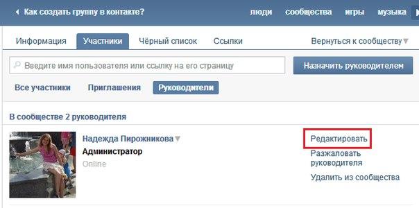 Как создать скрытый список вконтакте - МБДОУ детский сад 24