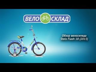 Обзор велосипеда Stels Flash 18 2015
