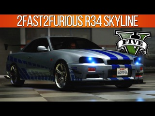 GTA 5 FAST AND FURIOUS Paul Walker R34 Skyline!
