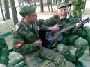 Солдаты класно поют