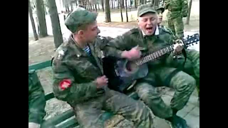 Солдаты класно поют!
