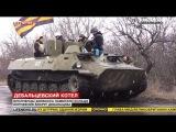 ДНР: В кольце находятся 8 тысяч солдат 09.02.2015