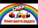 Про машинки - Развивающий мультик - Чак и его друзья учат цвета радуги (Full HD)