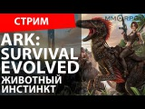 ARK: Survival Evolved - Животный инстинкт