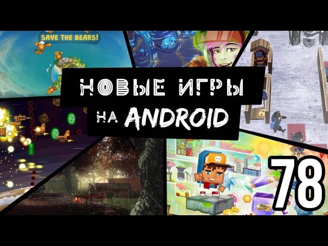 Лучшие Новые игры на андроид №78 Z.O.N.A Project X, Createrria 2, Crimsonland HD