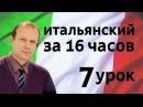 Полиглот итальянский за 16 часов. Урок 7 с нуля. Уроки итальянского языка с Петров ...