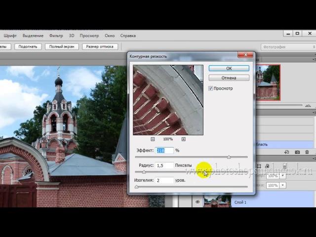 Как поднять резкость в фотошопе Альфа каналы для поднятия резкости