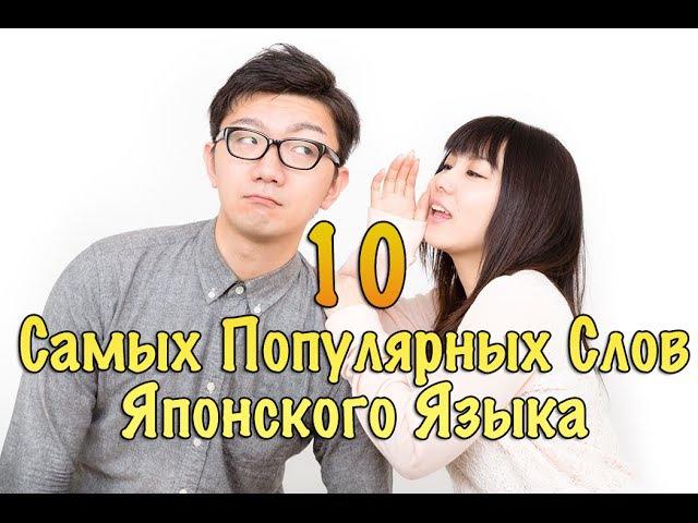 10 Самых Популярных Слов Японского Языка