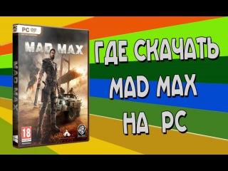Где скачать Mad Max - На PC