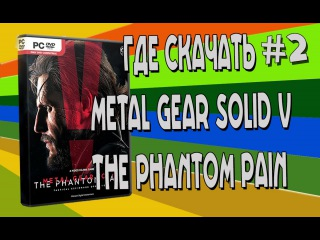 Где скачать Metal Gear Solid V The Phantom Pain #2