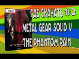 Где скачать Metal Gear Solid V The Phantom Pain #2