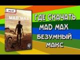 Где скачать Mad Max / Безумный Макс | через Торрент #2