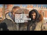 Range Rover Sport 2014 Autobiography (510 л.с) - Большой тест-драйв (видеоверсия) / Big Test Drive