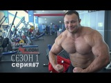 Высокообъемная тренировка грудных мышц. Выпуск 7