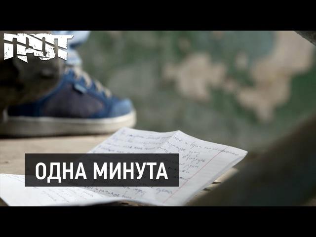 ГРОТ - Одна минута (клип)
