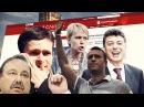 ИЩЕМ ПРЕДАТЕЛЕЙ Навальный Гудков Чирикова Немцов Яшин 5 КОЛОННА