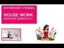 House work домашние обязанности на английском
