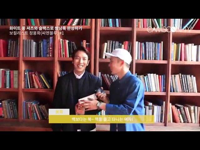 [보컬리스트 정용화(씨엔블루) JUNG YONG HWA(CNBLUE) 1] 화이트 롱 셔츠와 슬랙스로 썸남룩 완4