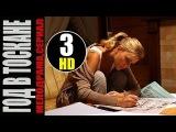 Год в Тоскане 3 серия HD (2015) фильм сериал мелодрама