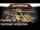 АнтиПапки 7 Panther II Элитный немцефил
