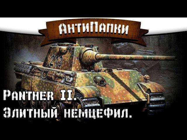 АнтиПапки 7: Panther II. Элитный немцефил.
