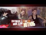 RAYMAN ft. ROMERO- МОЙ ДОМ ЮТЮБ [КЛИП]
