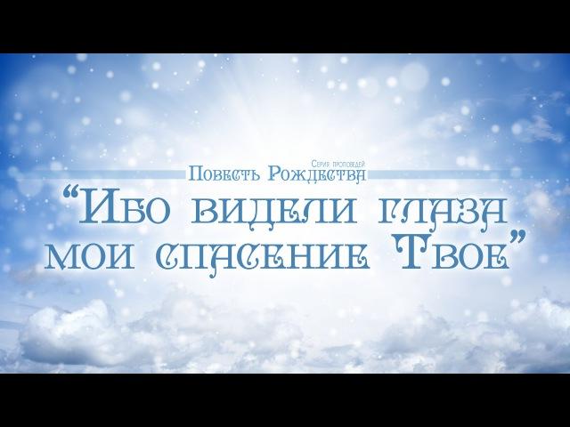 Проповедь: Повесть Рождества: 4. Ибо видели глаза мои спасение Твое (Алексей Кол ...
