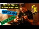 САМЫЕ ЛЁГКИЕ песни для начинающих гитаристов аккорды переборы и полезные советы №1