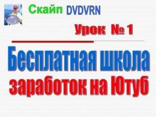Урок № 1 Бесплатная школа Заработок на Ютубе Дмитрий Комаров